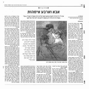 haaretz review of avigails novel crop